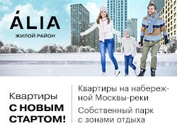 Новый жилой район Alia. Квартиры от 174 000 ₽/м² Квартиры с лоджиями и видами на реку,